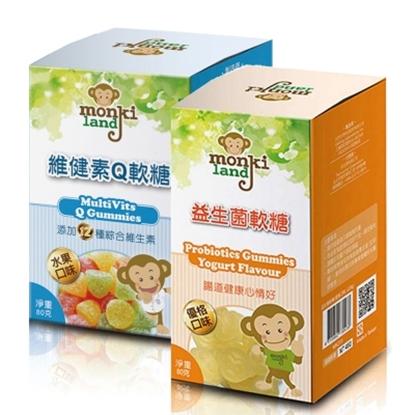 圖片 monkiland 維健素Q軟糖80g/瓶+益生菌軟糖-優格口味80g/瓶,共2瓶