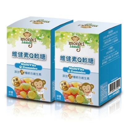 圖片 monkiland 維健素Q軟糖 80g x 2 瓶