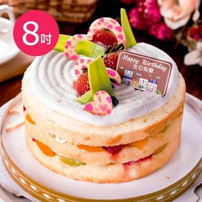 """圖片 """"樂活e棧-生日快樂造型蛋糕-時尚清新裸蛋糕(8吋/顆"""