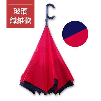 圖片 好雅也欣-雙層傘布散熱專利反向傘-C把系列玻璃纖維-藍面紅底
