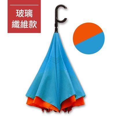 圖片 好雅也欣-雙層傘布散熱專利反向傘-C把系列玻璃纖維-橘面藍底