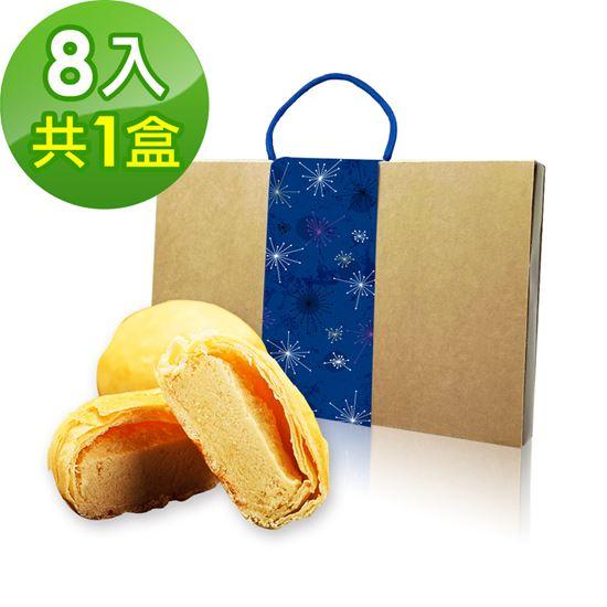 圖片 預購-樂活e棧-中秋月餅-小月餅禮盒(8入/盒,共1盒)-蛋奶素