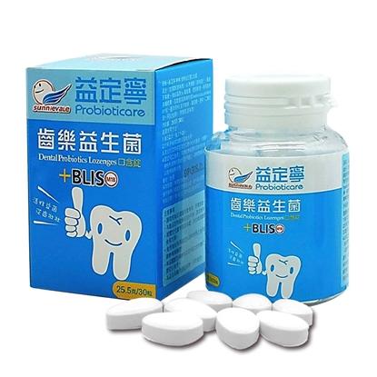 圖片 Probioticare益定寧-M18齒樂益生菌 (25.5g/瓶 30粒入,共1瓶)