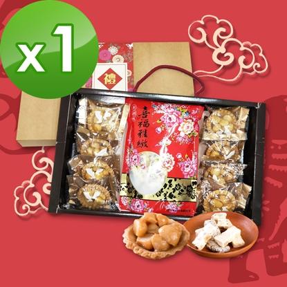 圖片 樂活e棧-春節伴手禮-牛軋糖豆塔禮盒,共1盒