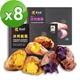 瓜瓜園 冰烤原味蕃藷(350g)X4+冰烤紫心蕃藷(1kg)X4