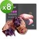 瓜瓜園 冰烤地瓜紫心蕃薯(1000g/盒,共8盒)