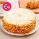 預購-樂活e棧-生日快樂蛋糕-雪白戀人蛋白蛋糕(6吋/顆,共1顆)