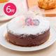 預購-樂活e棧-生日快樂造型蛋糕-古典巧克力蛋糕(6吋/顆,共2顆)