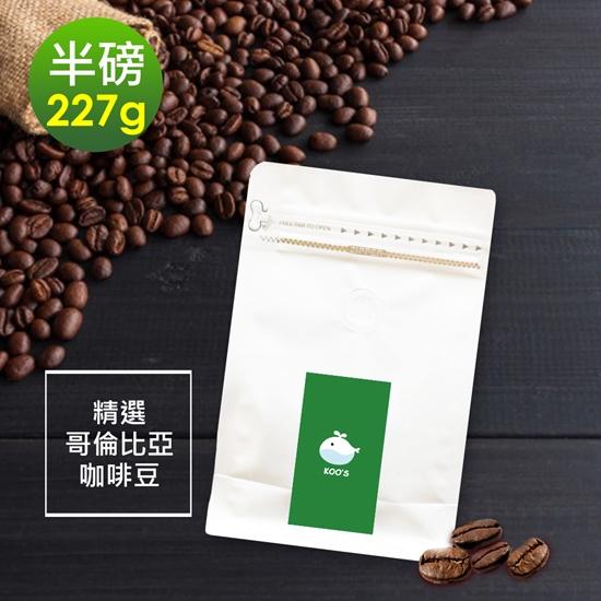 圖片 i3KOOS-質感單品豆系列-春日花園 精選哥倫比亞咖啡豆1袋(半磅227g/袋)