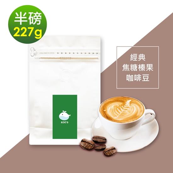 榛果 咖啡
