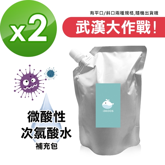i3koos 微酸性