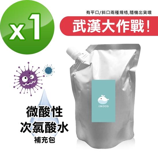 i3koos 微酸性 次氯酸水