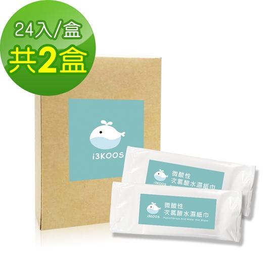 圖片 i3KOOS-微酸性次氯酸水濕紙巾2盒(24片/盒)