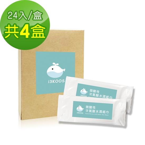圖片 i3KOOS-微酸性次氯酸水濕紙巾4盒(24片/盒)