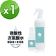 i3KOOS-微酸性次氯酸水-噴霧家用瓶1瓶+噴霧隨身瓶1瓶
