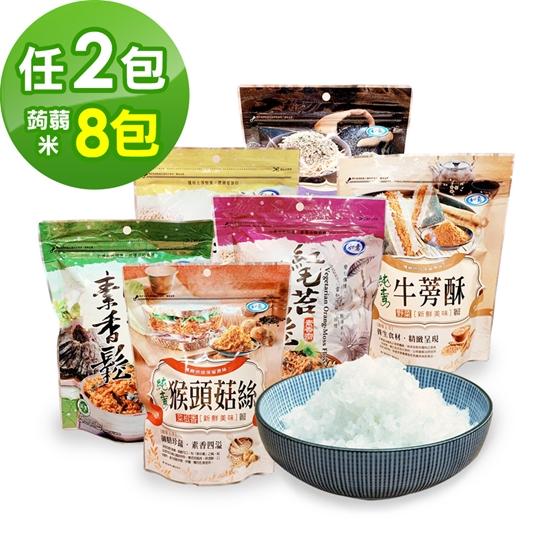圖片 如意素香鬆x樂活e棧-素香鬆2包(口味任選)+低卡蒟蒻米8包