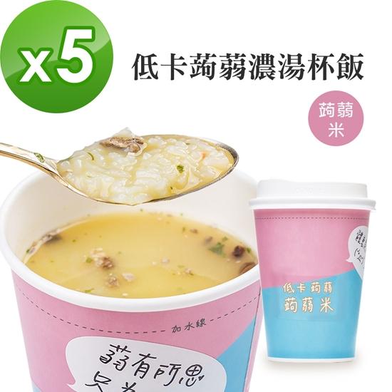 低卡 杯飯 濃湯