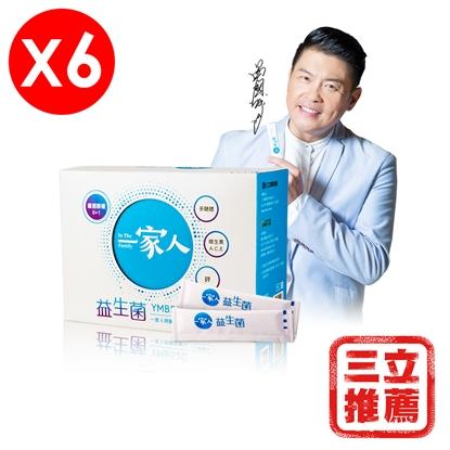 一家人益生菌(60入)6入優惠組-電