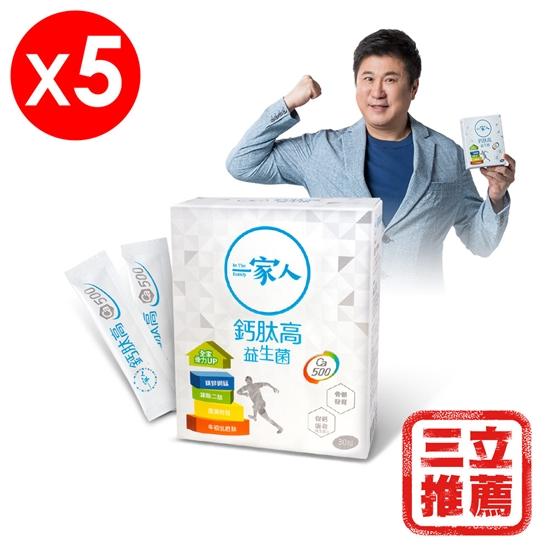 圖片 一家人鈣肽高益生菌(30包/盒)-電