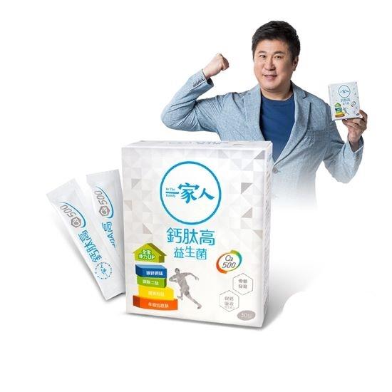 一家人鈣肽高益生菌