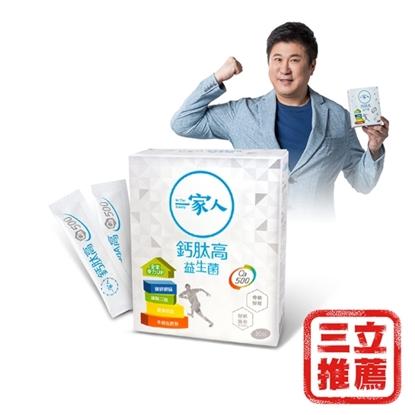 一家人鈣肽高益生菌(30包/盒)