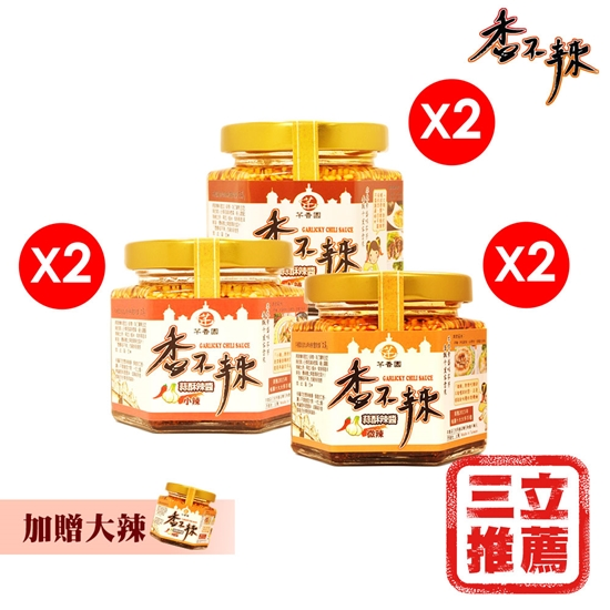 芊香園 蒜酥 調味醬
