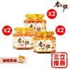 圖片 【芊香園】香不辣 蒜酥辣醬(7入優惠組)-電