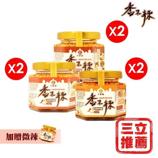 芊香園 蒜酥