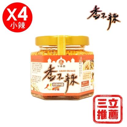 【芊香園】香不辣 蒜酥辣醬(小辣4入)-電
