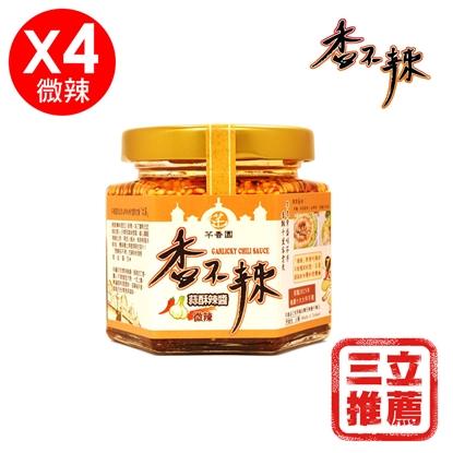 【芊香園】香不辣 蒜酥辣醬(微辣4入)-電