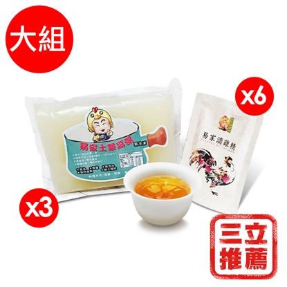【易家滴雞精】土雞高湯組-電