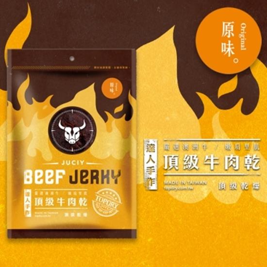 圖片 TOPDRY 頂級乾燥 牛肉乾-原味(200g*3包)