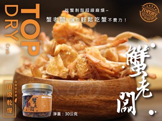 圖片 TOPDRY 頂級乾燥 蟹老闆(30g*3瓶)