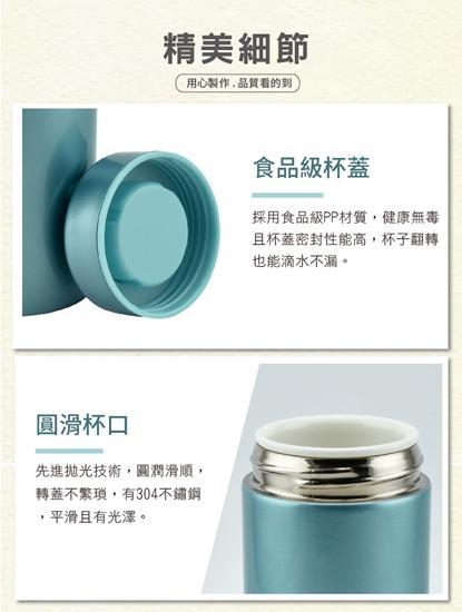 圖片 藝林 極簡不鏽鋼真空陶瓷保溫杯 260ML 薄荷藍