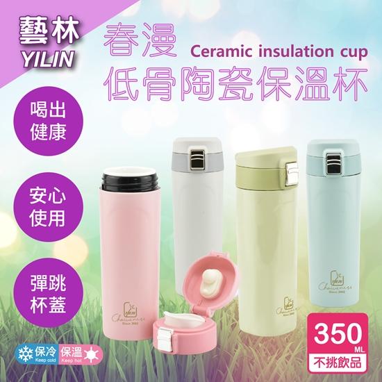 圖片 【藝林】春漫低骨陶瓷保溫杯 藍 350ML