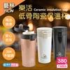 圖片 【藝林】樂活低骨不鏽鋼保溫杯 380ML 黑
