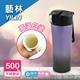 【藝林】星鈦彈跳真空低骨陶瓷不鏽鋼保溫杯 紫 500ML