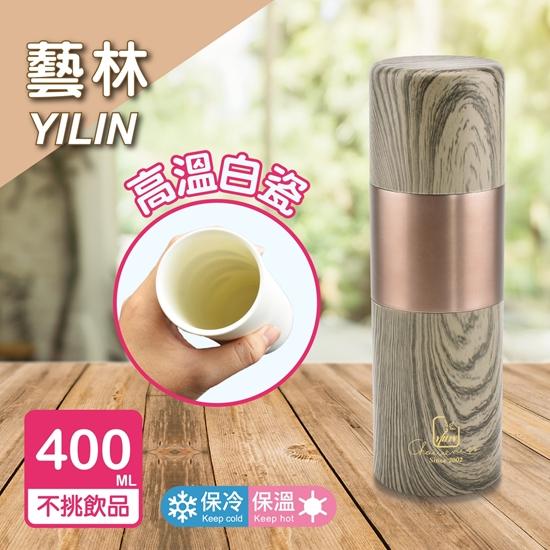 圖片 【藝林】木森真空低骨陶瓷不鏽鋼保溫杯 木色 400ML