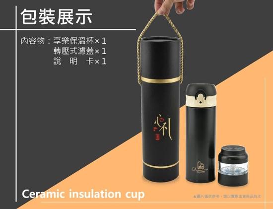 圖片 【YILIN 藝林】享樂真空高骨瓷不鏽鋼保溫杯+泡茶器 墨黑 260ML