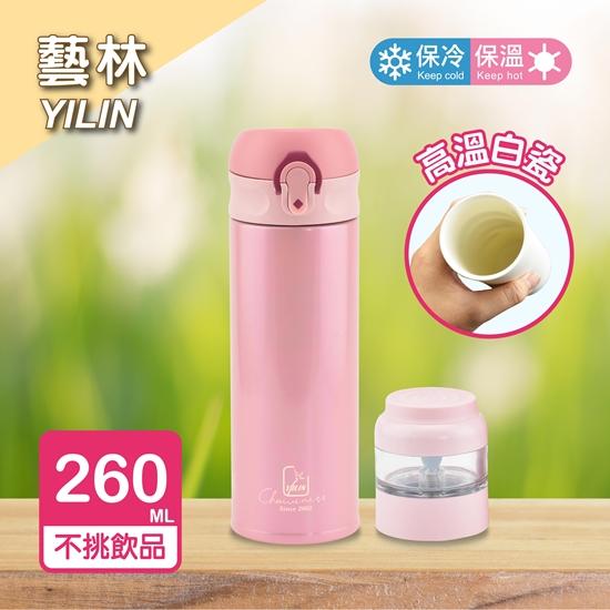 圖片 【YILIN 藝林】享樂真空高骨瓷不鏽鋼保溫杯+泡茶器 妃粉 260ML