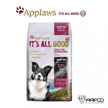 圖片 【APPLAWS 愛普士】中小型成犬-無穀-有機放山雞肉(50%高含肉比) 5.5kg