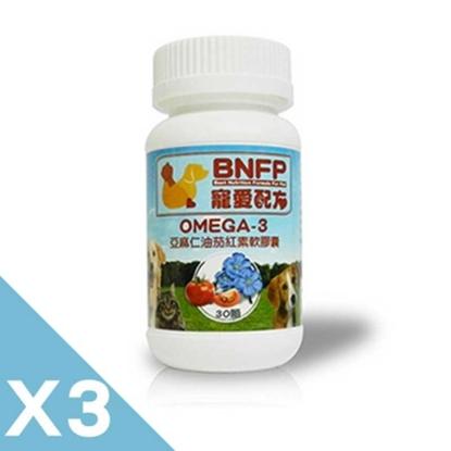 圖片 ?【BNFP寵愛配方】亞麻仁油茄紅素軟膠囊(30顆/瓶)三入組?
