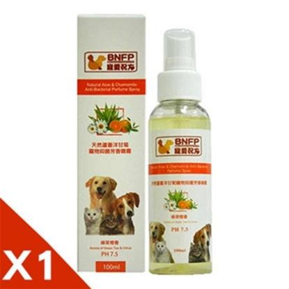 圖片 ?【BNFP】天然蘆薈洋甘菊寵物抑菌芳香噴霧(100ML)綠茶橙香?