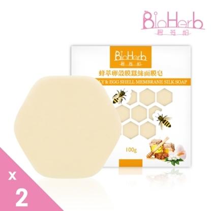 圖片 【碧荷柏】蜂萃卵殼膜蠶絲面膜皂100g(單)2入組