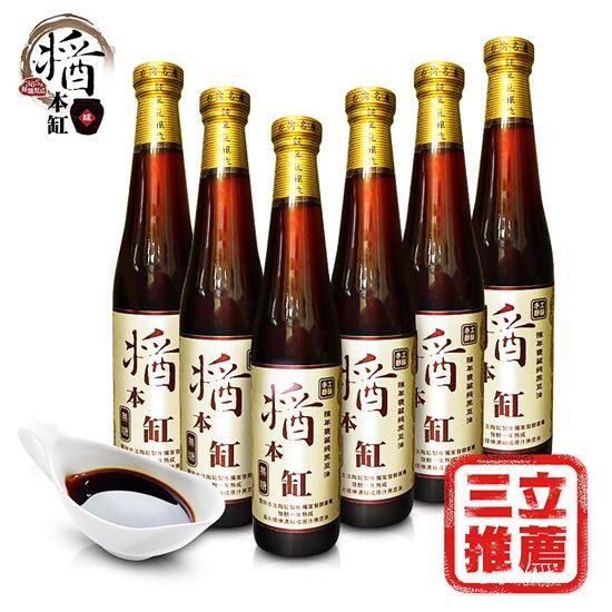 圖片 【醬本缸】甕藏無糖純黑豆醬油(6入)-電