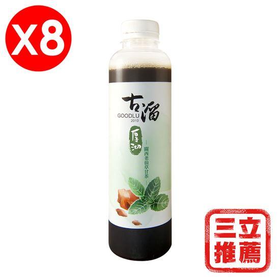 圖片 仙草茶【古溜黑白飲】原淬仙草甘茶-電