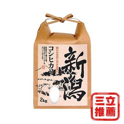圖片 【悅‧生活】日本俵屋--特A級新潟縣越息米一入 -電