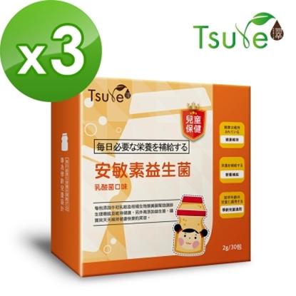 圖片 【日濢Tsuie】兒童-安敏素益生菌(30包/盒)x3盒