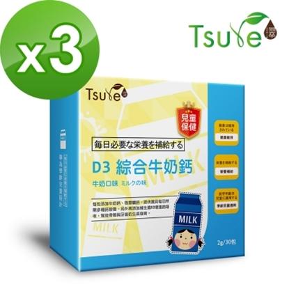 圖片 【日濢Tsuie】兒童-D3綜合牛奶鈣(30包/盒)x3盒