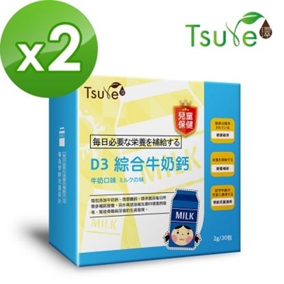 圖片 【日濢Tsuie】兒童-D3綜合牛奶鈣(30包/盒)x2盒